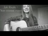 Jah Khalib - Твои сонные глаза ( кавер )