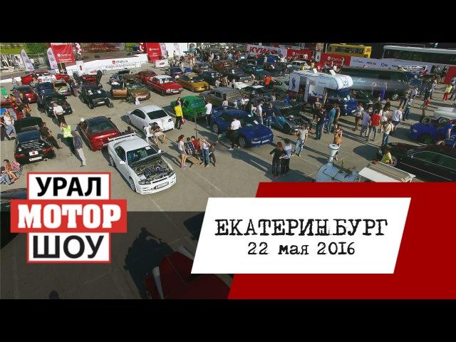 УралМоторШоу 22 мая 2016 в Екатеринбурге