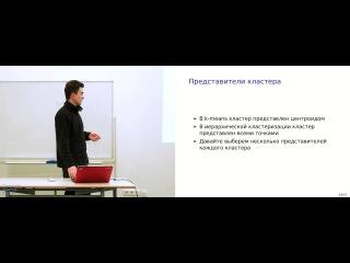 Алгоритмы кластеризации