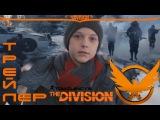 Tom Clancy's The Division   Официальный Видео Трейлер 'Тихая Ночь'