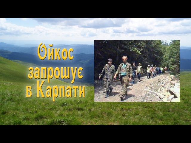 Ойкос запрошує в Карпати (2000)