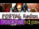 Прохождение POSTAL Redux Часть 1