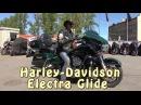 Докатились! H-D Electra Glide. Все еще Харлей