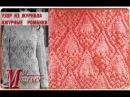 УЗОР ИЗ ЖУРНАЛА №2 - ажурные ромбики