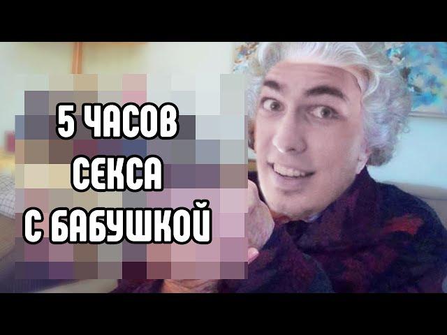 Говорить Україна - 5 часов секса с бабушкой [ЖизаТВ] » Freewka.com - Смотреть онлайн в хорощем качестве