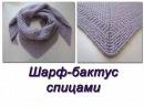 Вяжем теплый шарф бактус спицами