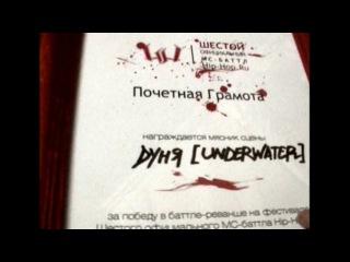 Награждение Победителей Outro • 6-й Официальный MC Battle Hip-Hop.ru @ 18.03.2006, Замок, Москва
