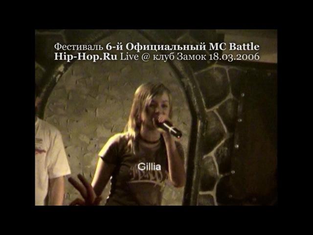 Gillia • 6-й Официальный MC Battle Hip-Hop.ru @ 18.03.2006, Замок, Москва