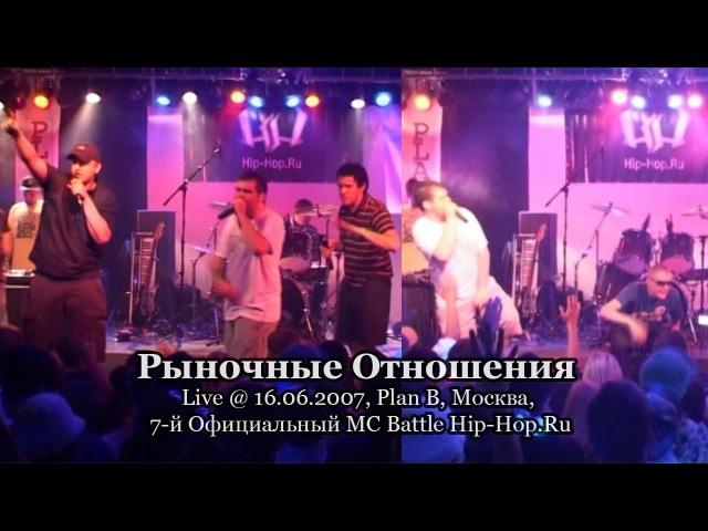 Рыночные Отношения • live @ 16.06.2007, Plan B, Москва, 7-й Официальный MC Battle Hip-Hop.Ru