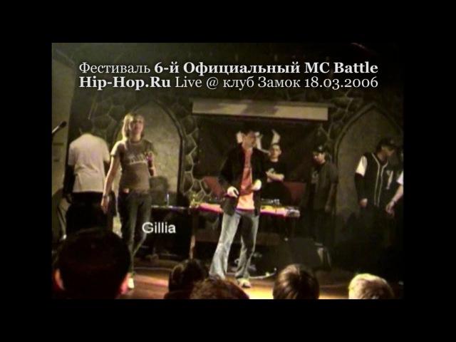 Gillia • Final Track • 6-й Официальный MC Battle Hip-Hop.ru @ 18.03.2006, Замок, Москва