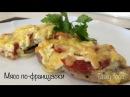Мясо по французски Свинина под сыром в духовке Очень вкусный рецепт Meat in French