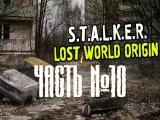 S.T.A.L.K.E.R. Lost World Origin (СТРИМ) ЧАСТЬ №10 Лаборатория Х18