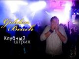 Клубный штрих - Golden Beach (Серпухов)