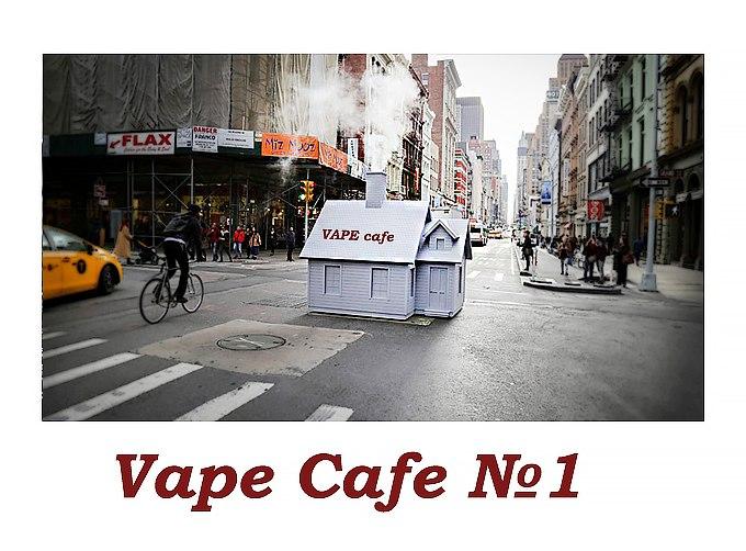 первое вейп кафе