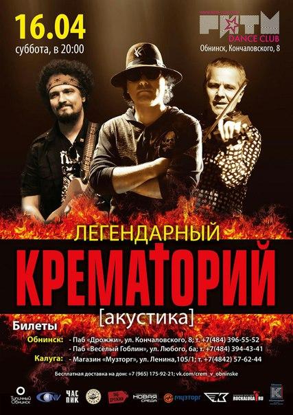 16.04.16КРЕМАТОРИЙОБНИНСК