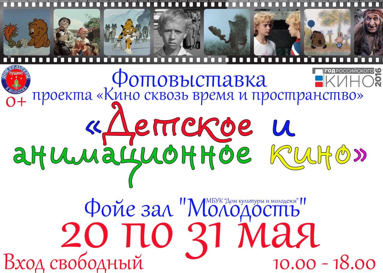 """Фотовыставка """"Детское и анимационное кино"""""""