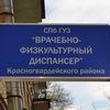 """СПБ ГБУЗ """"Врачебно-физкультурный диспансер"""""""