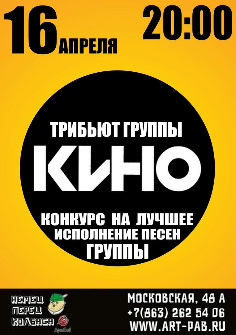 Трибьют группы Кино : Ростов-на-Дону @ НПК