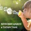 Муковисцидоз в Татарстане