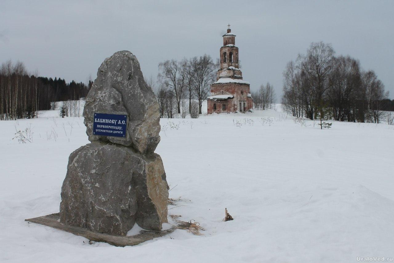 Памятник Бабинову