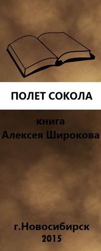 """Алексей Широков """"Полет Сокола"""""""