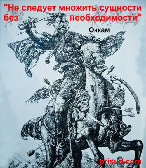 Бритва Оккама - Вольно-Казачье Движение d73ce6c54abe1