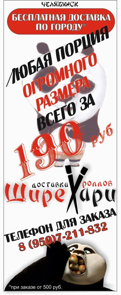 dedce267f ШИРЕ ХАРИ-доставка суши и роллов в Челябинске | ВКонтакте