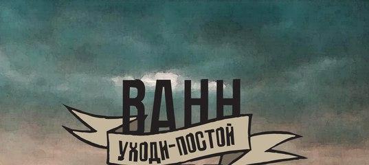 BAHH TEE УХОДИ-ПОСТОЙ СКАЧАТЬ БЕСПЛАТНО