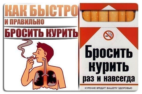 книга как бросить курить