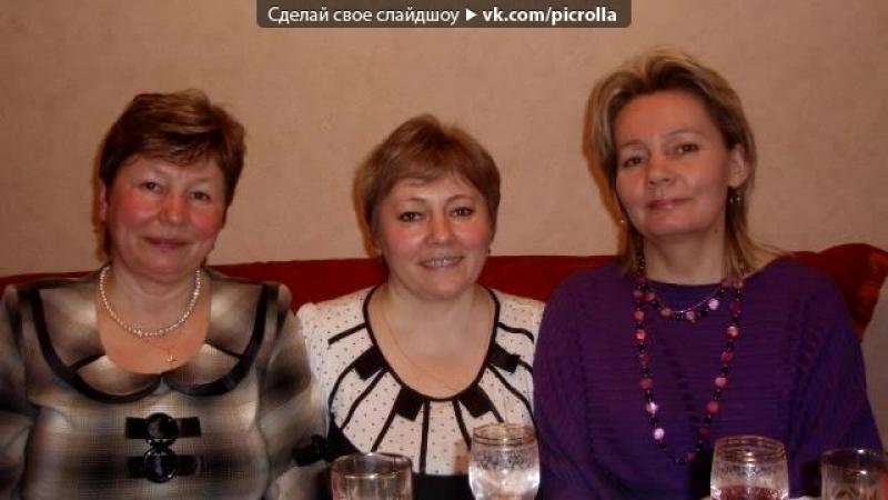 маме под музыку Валерий Сёмин вокал и группа Белый день ГАЛИНА Picrolla