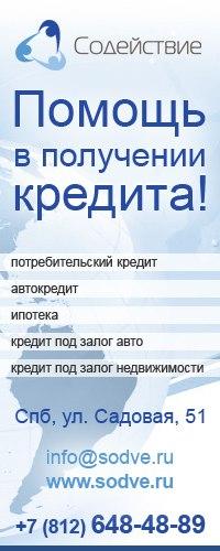 Помощь в получении автокредита в спб справку с места работы с подтверждением Бобруйская улица