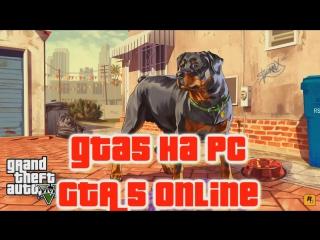 Gta 5 Pc Full Version Download