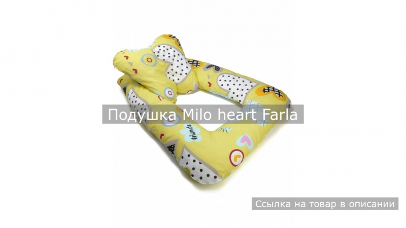 Подушка Milo heart Farla