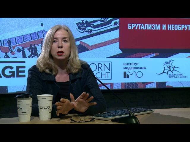 Лекция Анны Броновицкой «Брутализм и необрутализм»
