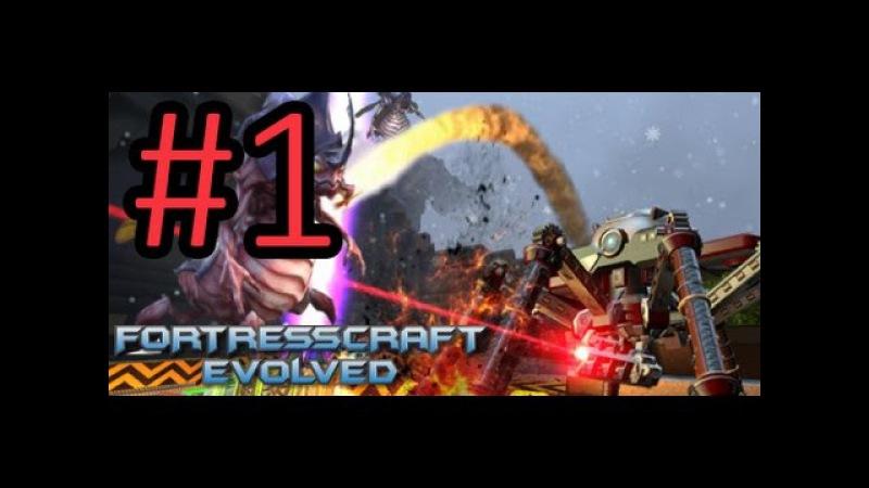 FortressCraft Evolved прохождение 1 Гнусавый Let's Play Медь олово и уголь
