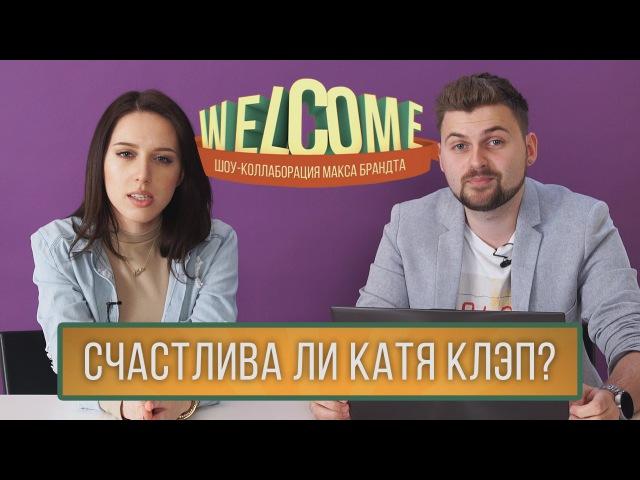Блогер GConstr в восторге! WELCOME: СЧАСТЛИВА ЛИ КАТЯ КЛЭП. От Макса Брандта