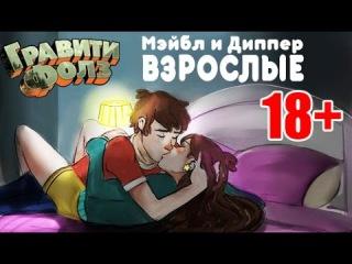 ГРАВИТИ ФОЛЗ: Взрослые Диппер, Мэйбл и Венди