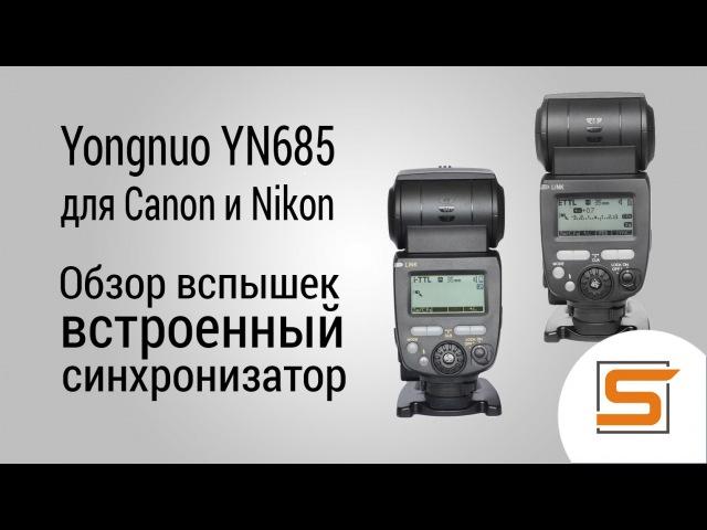 StrobiusREVIEW Yongnuo YN685 для Canon и Nikon обзор от Strobius