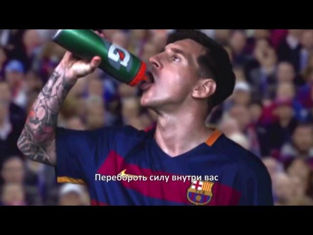 Не падайте духом. Месси! Do Not Go Down! Lionel Messi