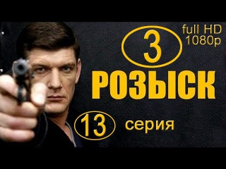 Сериал Розыск 3 сезон 13 серия full HD 1080p