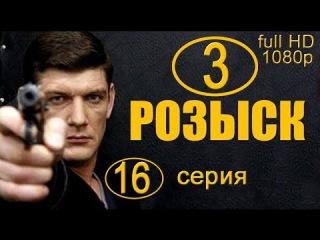 Сериал Розыск 3 сезон 16 серия full HD 1080p