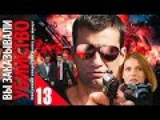 Вы заказывали убийство 13 серия (сериал 2010) Русский детектив смотреть онлайн