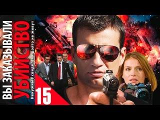 Вы заказывали убийство 15 серия (сериал 2010) Детектив мелодрама фильм сериал смотреть онлайн