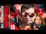 Вы заказывали убийство 10 серия (2010) Криминальная мелодрама фильм сериал смотреть онлайн