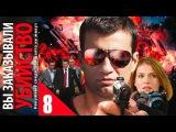Вы заказывали убийство 8 серия (2010) Криминальная мелодрама фильм сериал онлайн