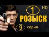 Розыск 1 сезон 9 серия HD сериал все серии