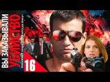 Вы заказывали убийство 16 серия (2010) Криминальная мелодрама фильм сериал онлайн