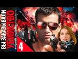 Вы заказывали убийство 4 серия (сериал 2010) Остросюжетный детектив смотреть фильм онлайн