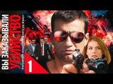 Вы заказывали убийство 1 серия (2010) Детективная мелодрама фильм сериал смотреть онлайн