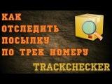 Как отслеживать посылку по трек номеру? TrackChecker